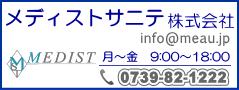 メディストサニテ株式会社
