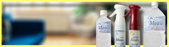 中性次亜塩素酸水Meau(エムオー)ショッピングページ