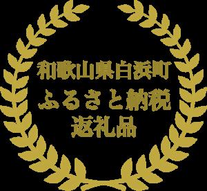 中性電解水Meauは和歌山県白浜町のふるさと納税返礼品です