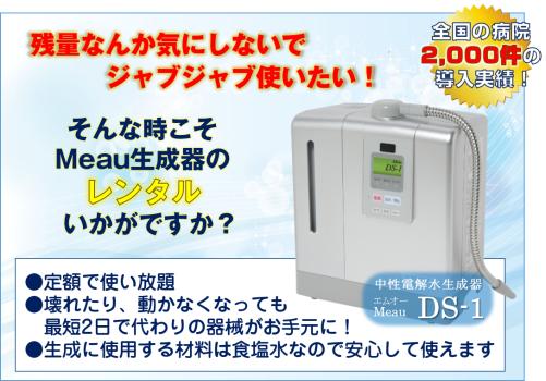 使いたい!と思った時、お金を気にせず使いたい! そんな方のために中性電解水Meau(エムオー)生成器のレンタルやっています!