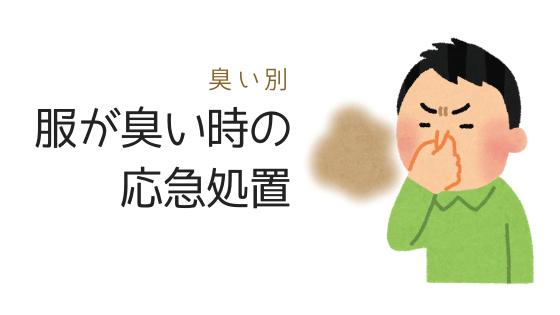 臭い別 服が臭い時の応急処置