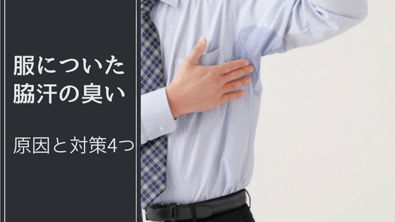 服についた脇汗の臭い 原因と対策4つ