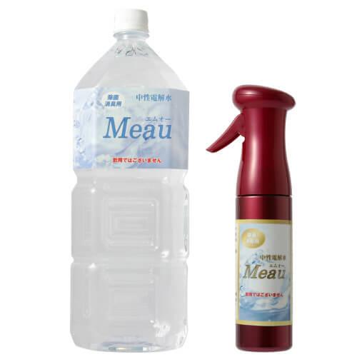 Meau2L+スプレーボトルセット(ワインレッド)