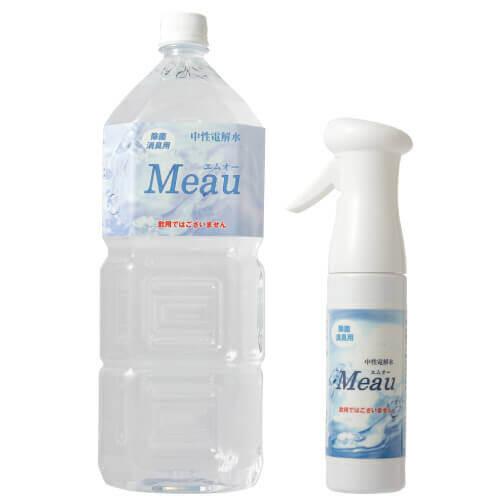Meau2L+スプレーボトルセット(ホワイト)