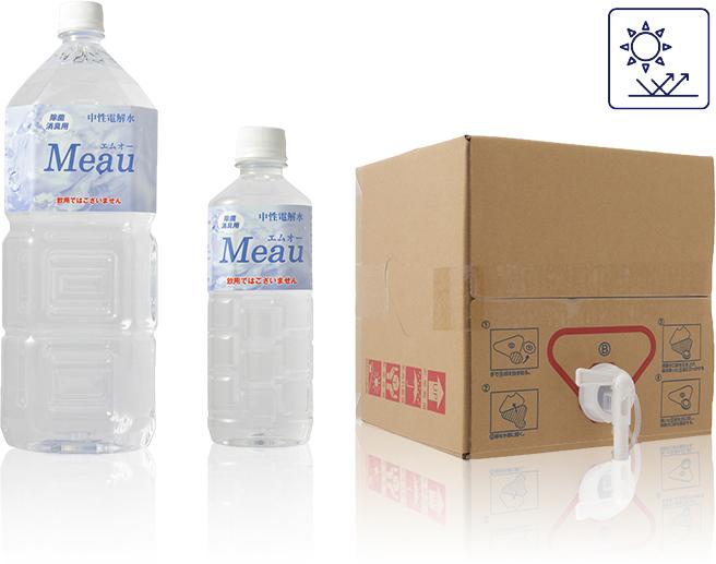 中性電解水Meau(エムオー)の容器は紫外線遮断効果が高い